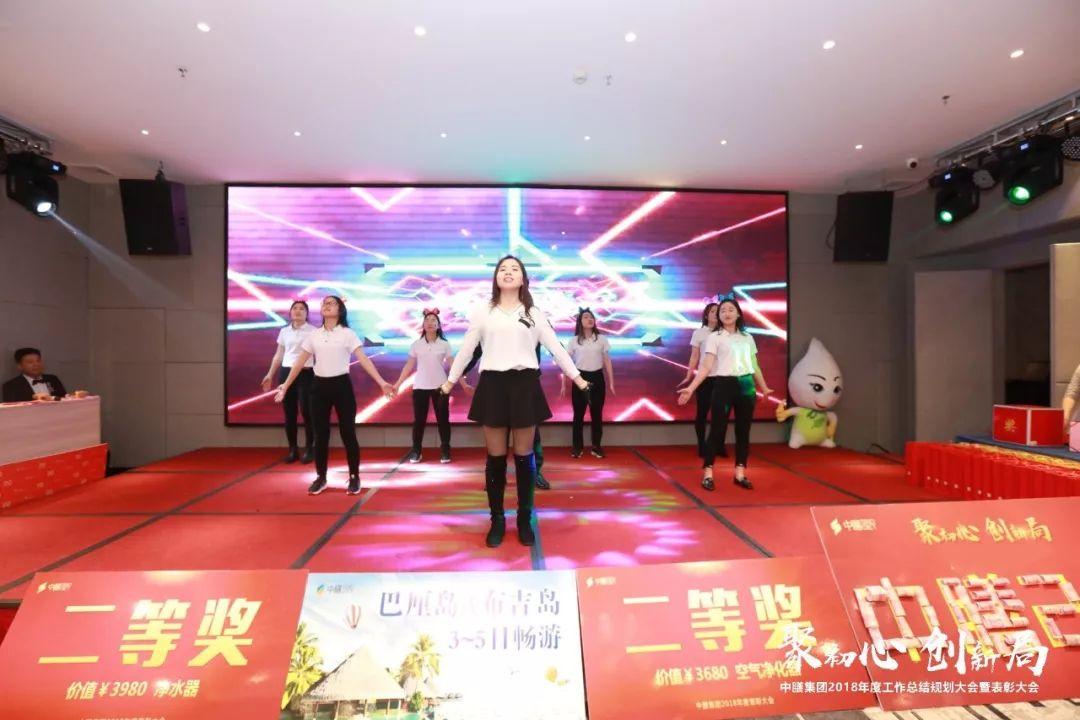 """中膳国际团餐产业集团在广州盛大举办以""""聚初心 创新局""""为主题的2018年度工作总结规划大会暨表彰大会"""