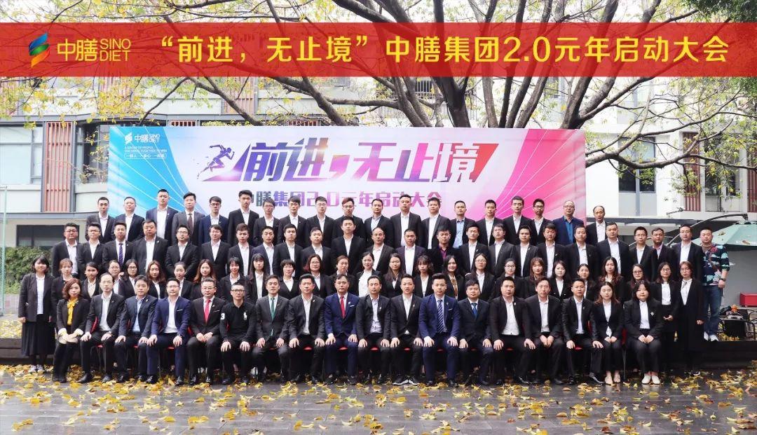 2019中膳集团2.0元年启动大会