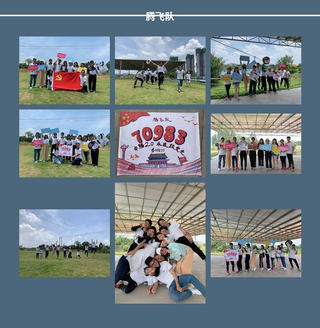 中膳集团3周年团建活动-中膳团餐