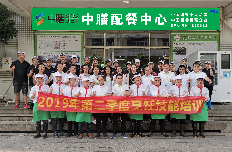 中膳团餐集团-中山团餐厨师大赛