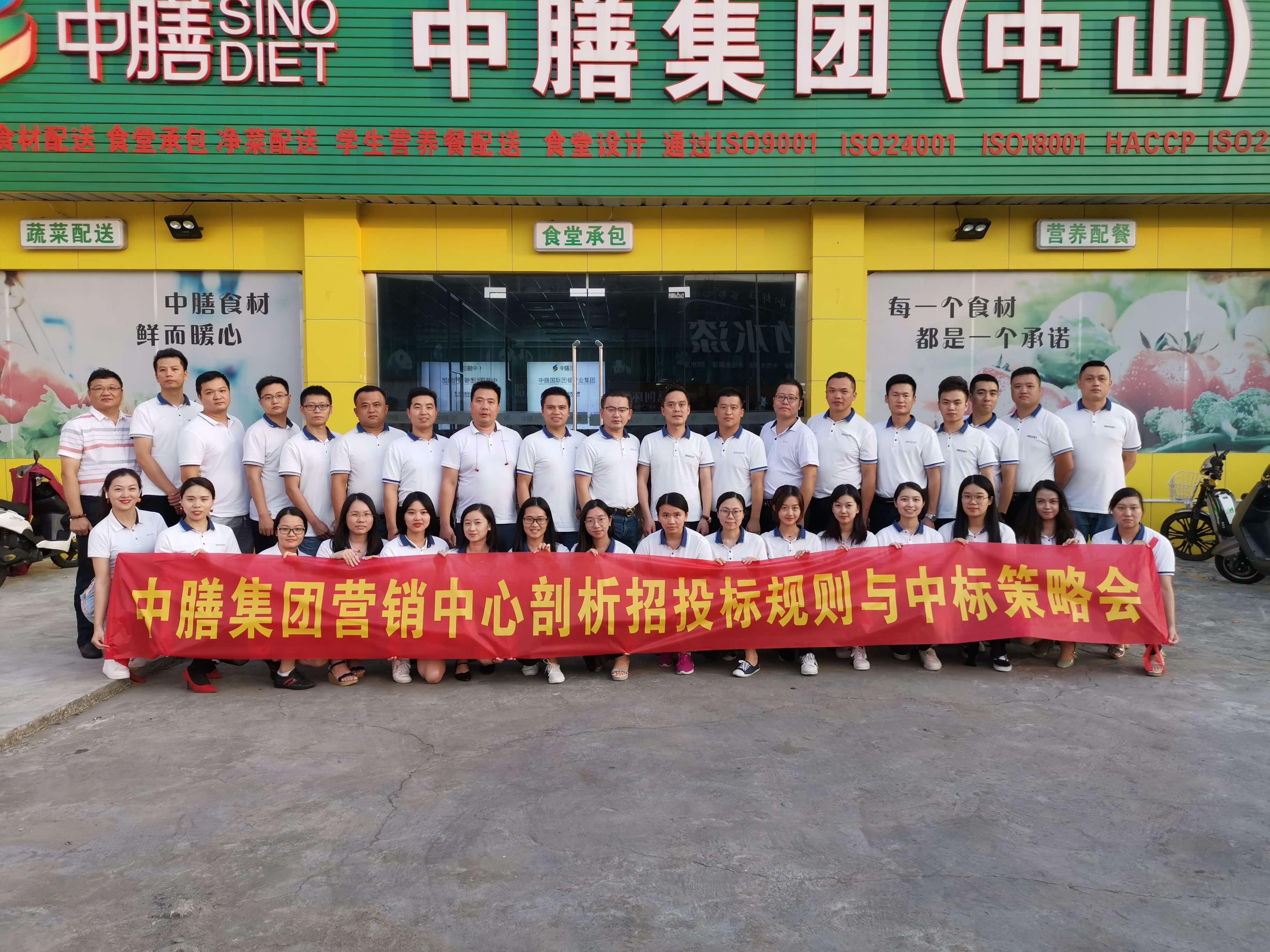 中膳集团2019年第38周团餐资讯