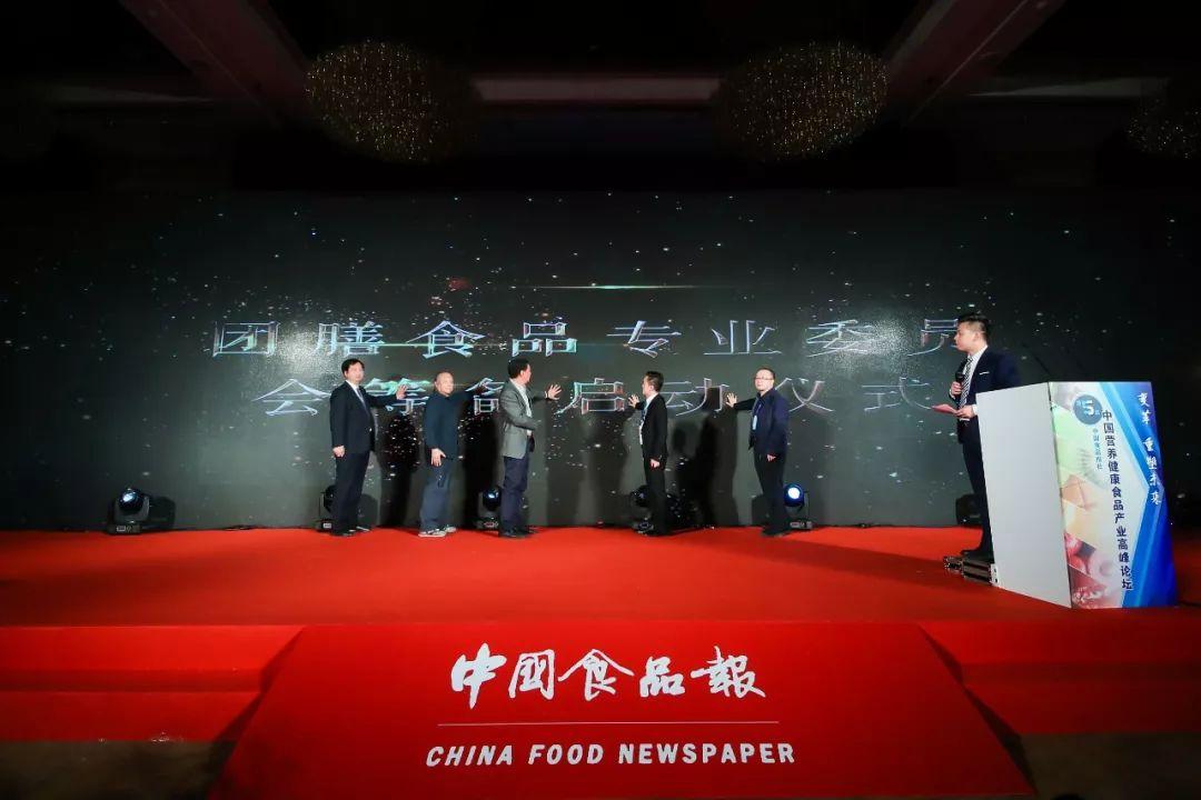 """变革 重塑未来丨""""团餐食品专业委员会""""解锁团餐新未来!"""