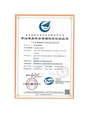 ISO18001--职业健康