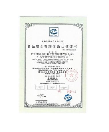ISO22000-食品安全管理