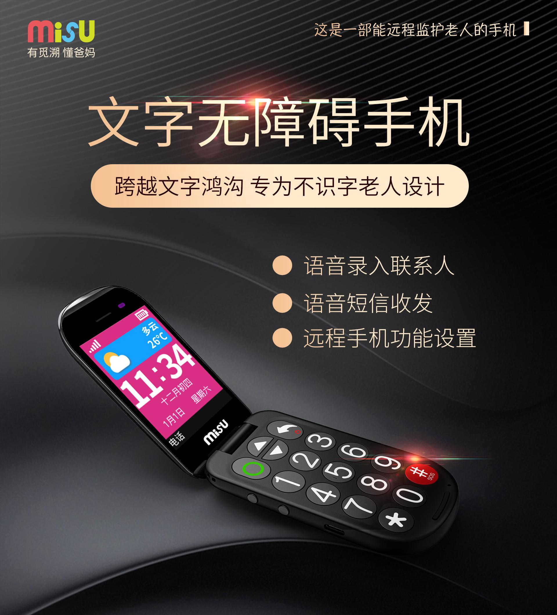 新推出觅溯文字无障碍手机——专为不识字老人设计