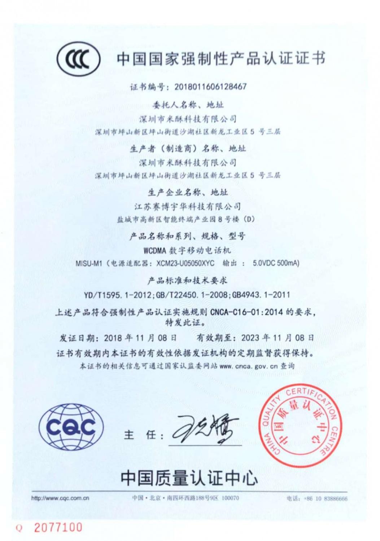 3C认证(中文)