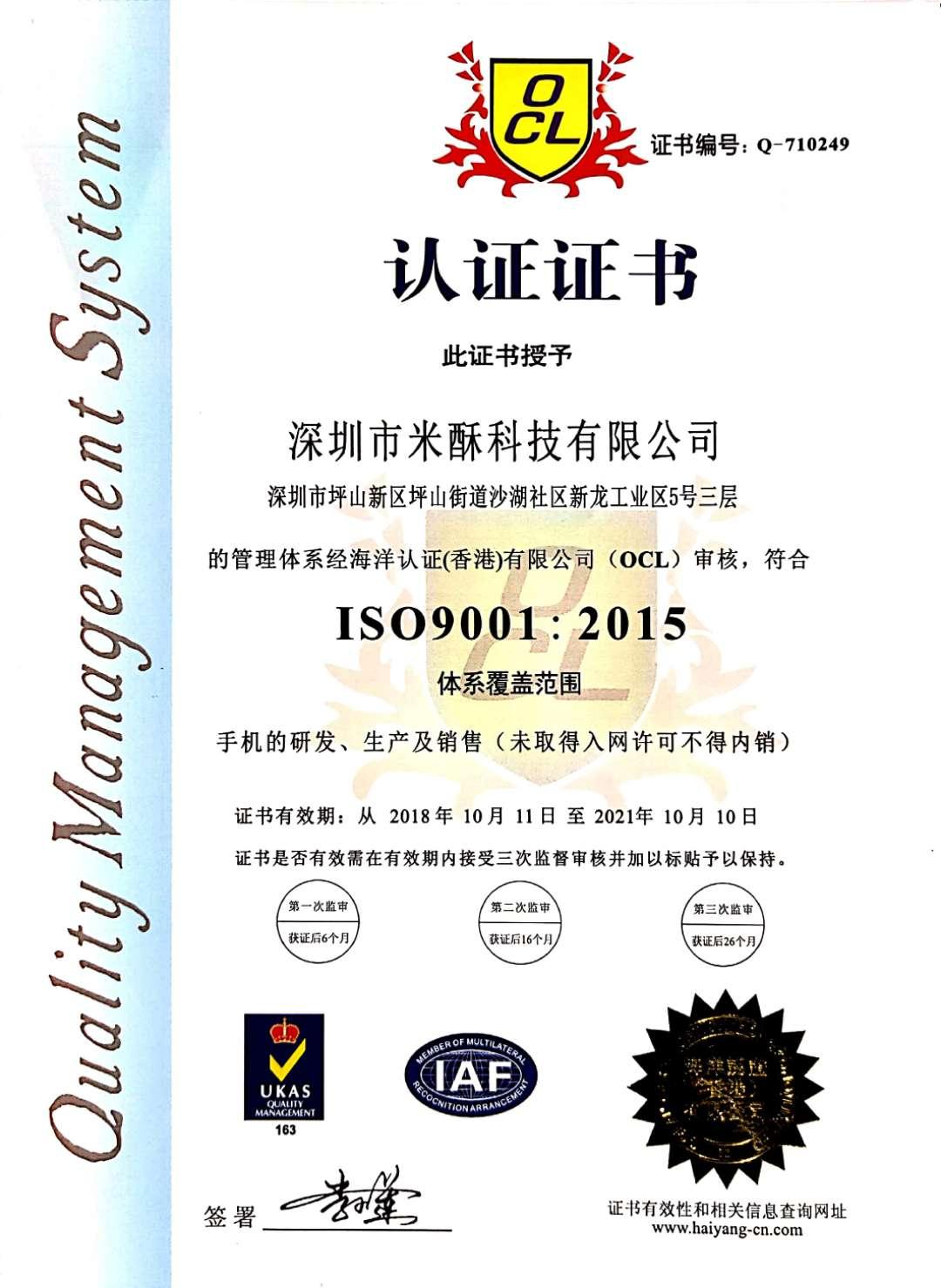 iOS9001认证证书(英文)