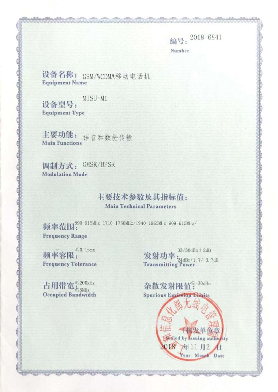 移动手机认证证书