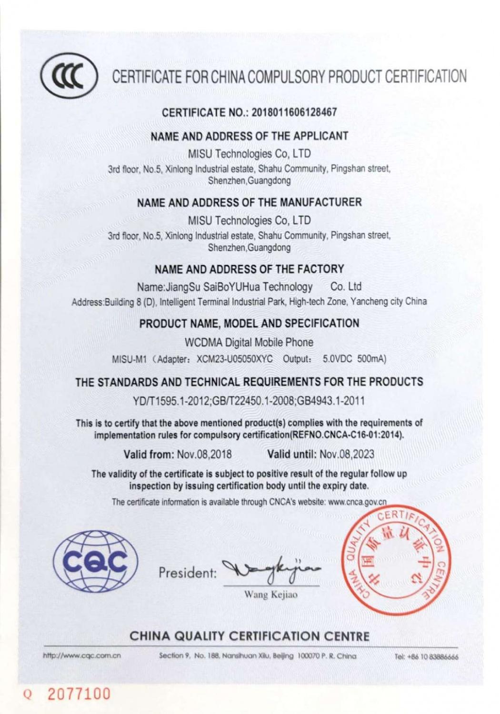 3C认证(英文)
