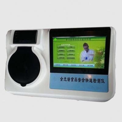 全光譜食品安全檢測儀