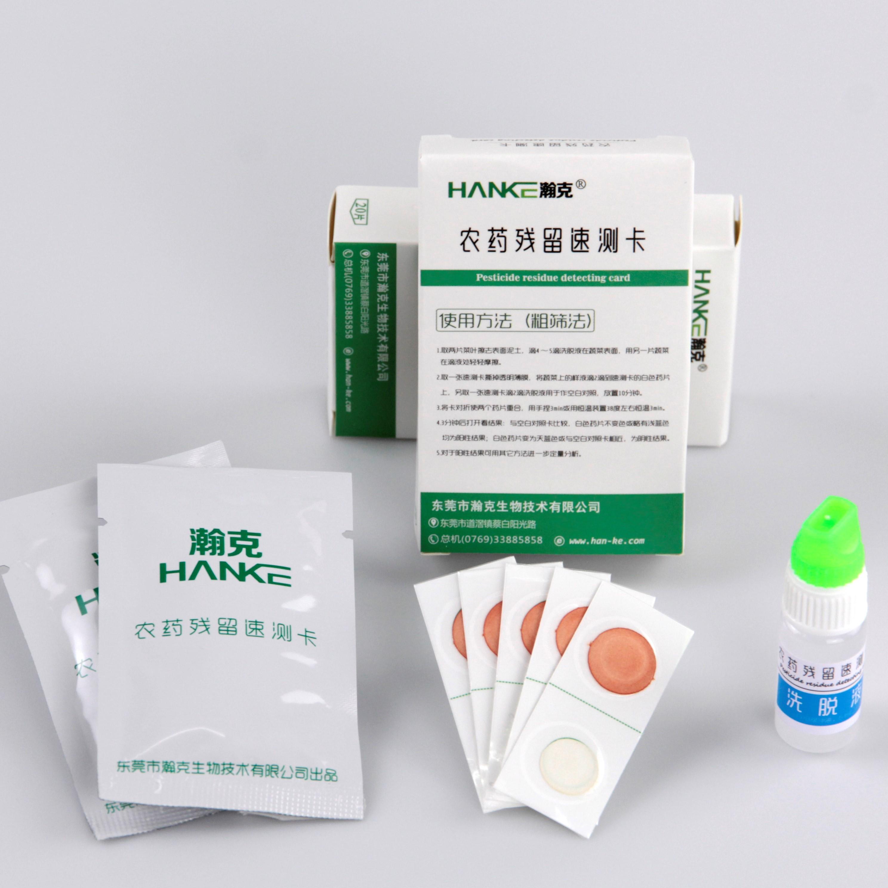 瀚克生物 農藥殘留速測卡 農殘檢測卡