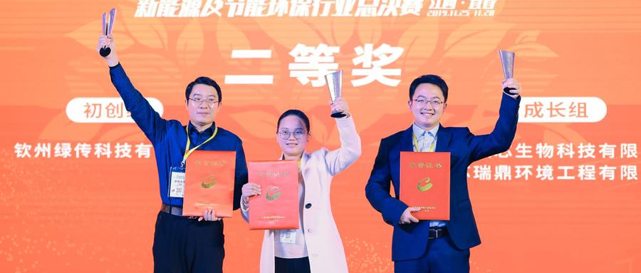 国赛收官!再传捷报!瑞鼎环境摘得中国创新创业大赛二等奖