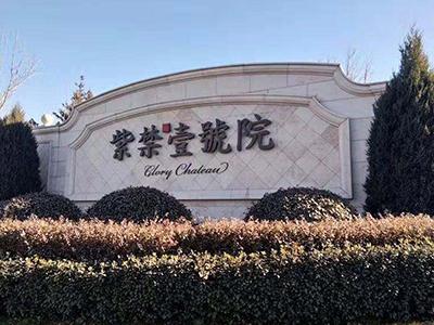 北京紫金壹号院