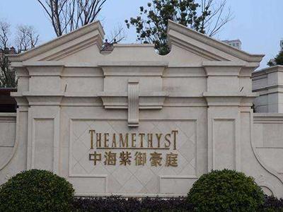 上海中海紫御豪庭