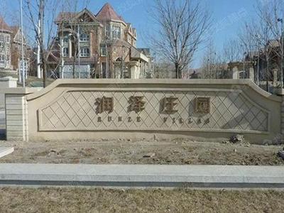 北京润泽庄园