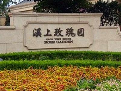 杭州溪上玫瑰园