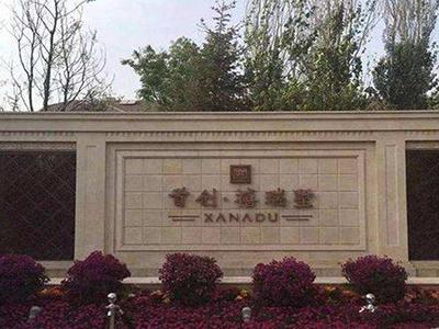 北京禧瑞墅