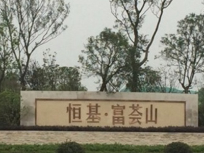 南京恒基富荟山