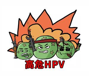 关于HPV你知道多少?