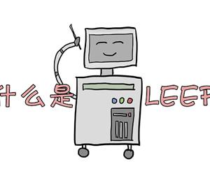 医生让你做LEEP,LEEP到底是什么?