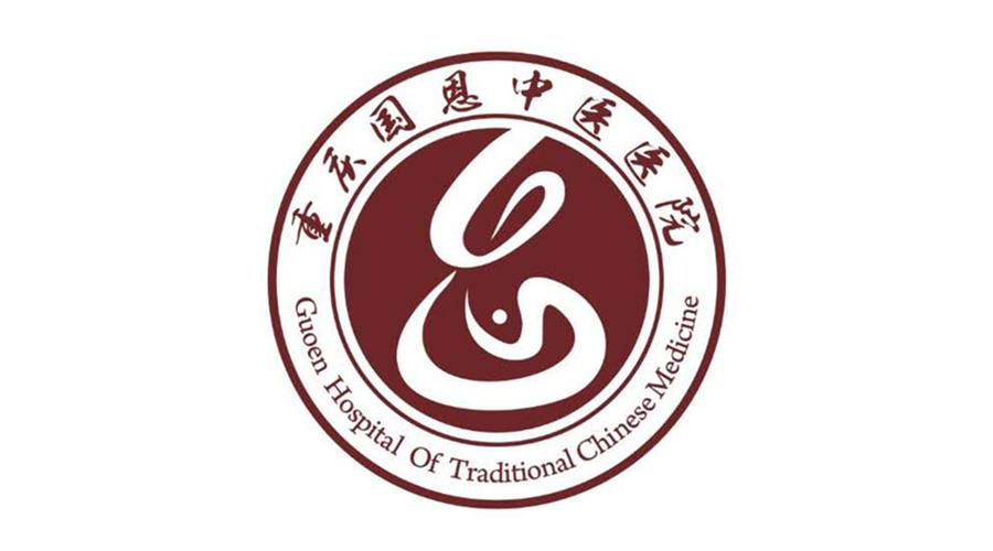 重庆国恩中医医院