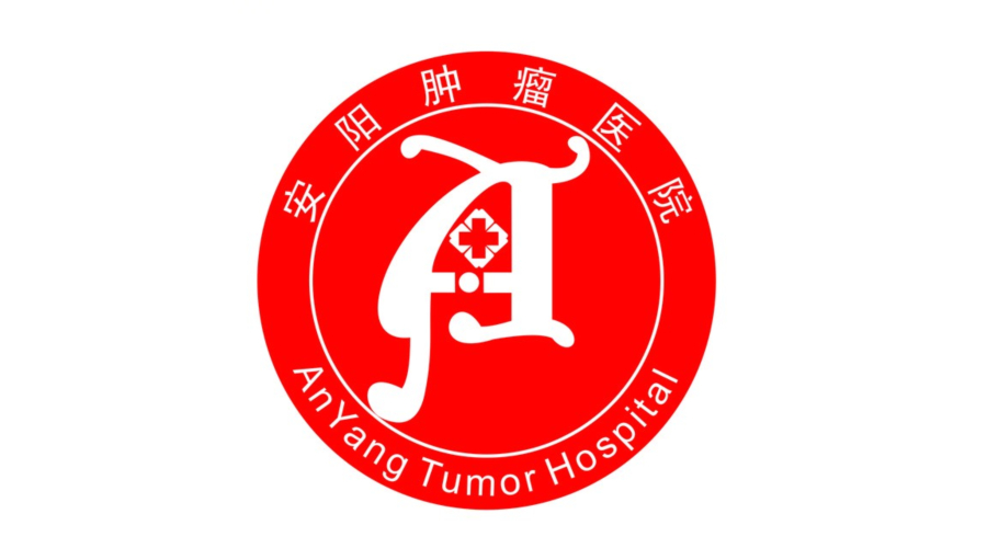 安阳市肿瘤医院(河南省科技大学第四附属医院)