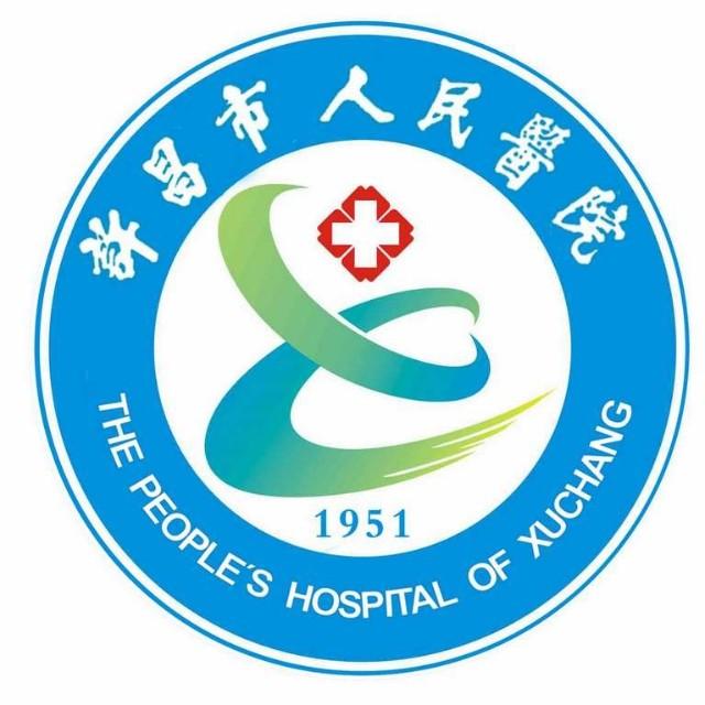 许昌市人民医院