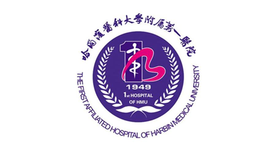 哈尔滨医科大学附属第一医院