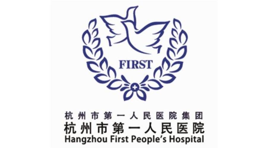 杭州市第一人民医院(浙江大学医学院附属杭州第一医院)