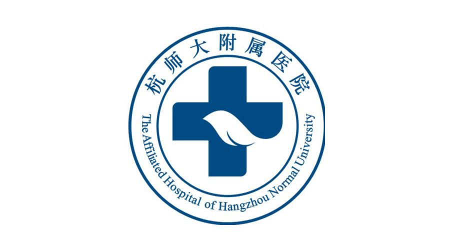 杭州师范大学附属医院(杭州市第二人民医院)