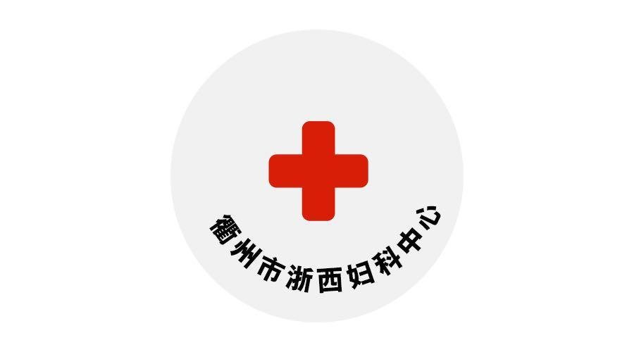 衢州市浙西妇科中心