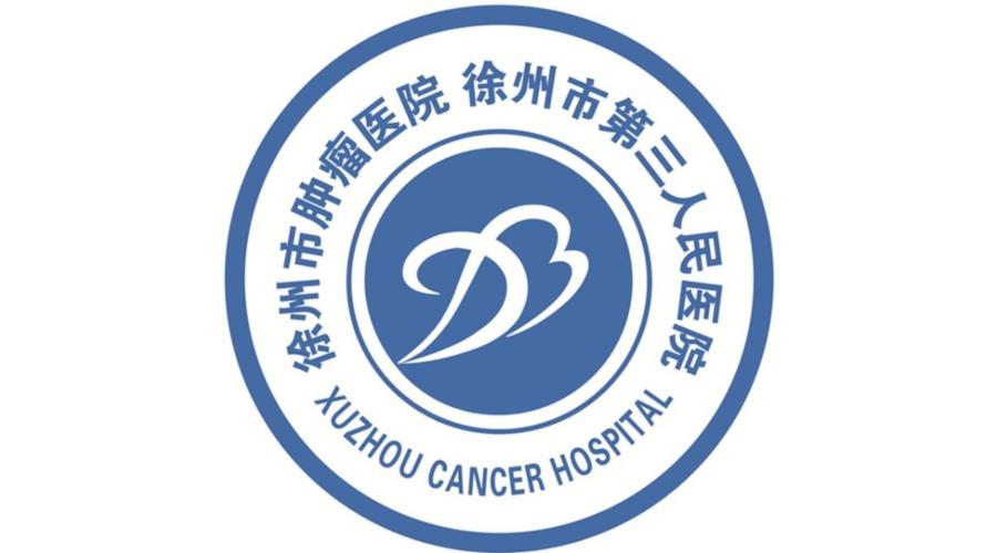 徐州市肿瘤医院