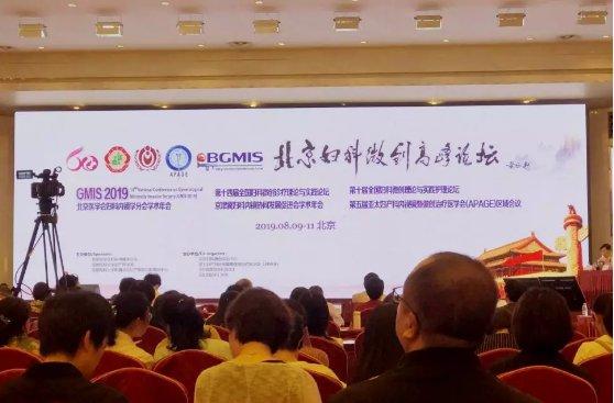 2019北京妇科微创高峰论坛-永利博app手机版下载免疫疗法