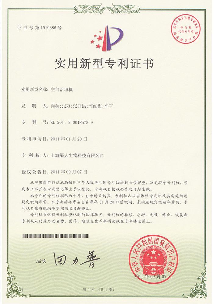 专利技术1