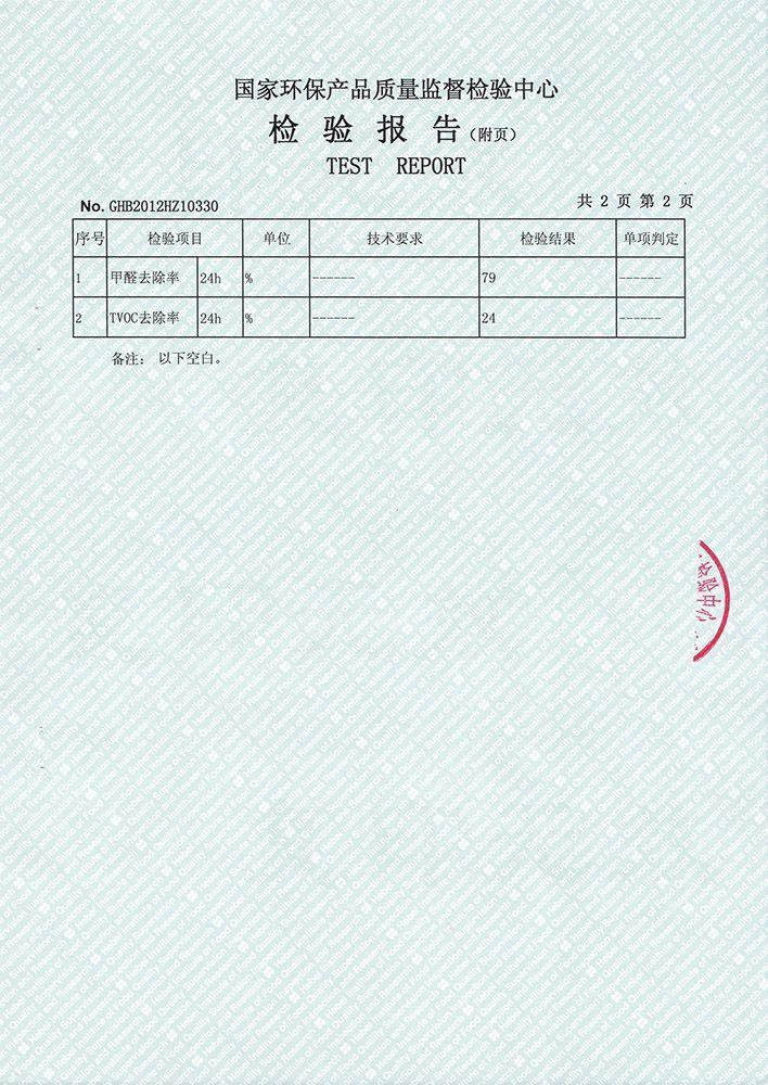 空气触媒检测报告3