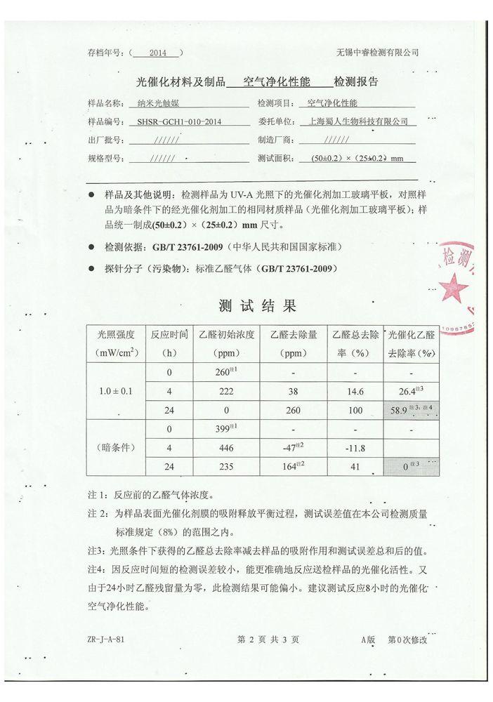 光催化性能检测报告2