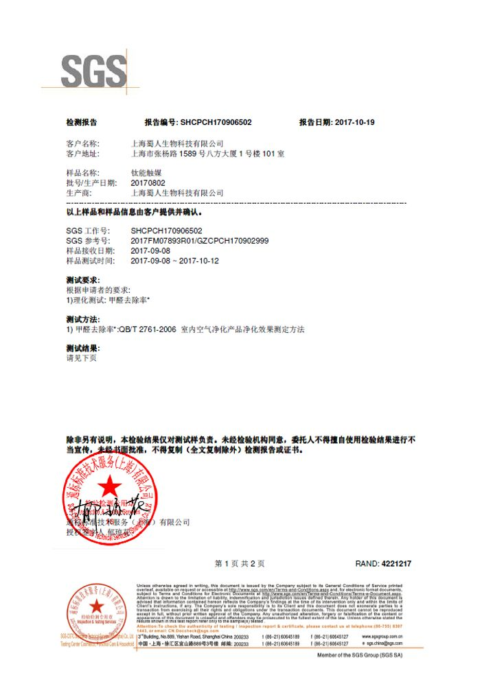钛能触媒SGS甲醛去除率报告1