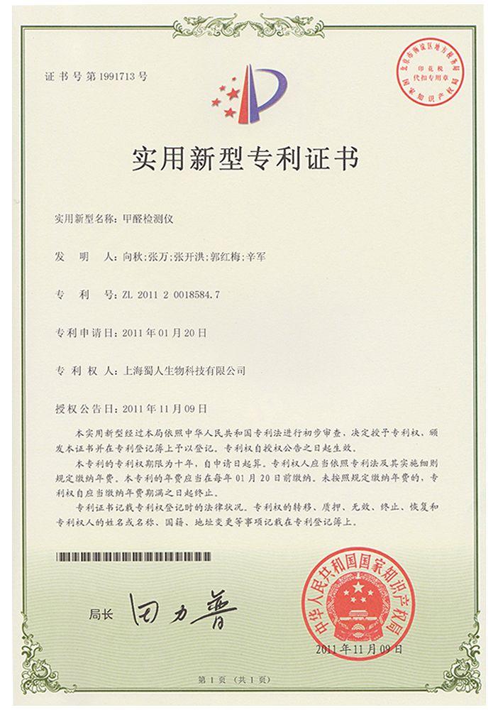 专利技术3