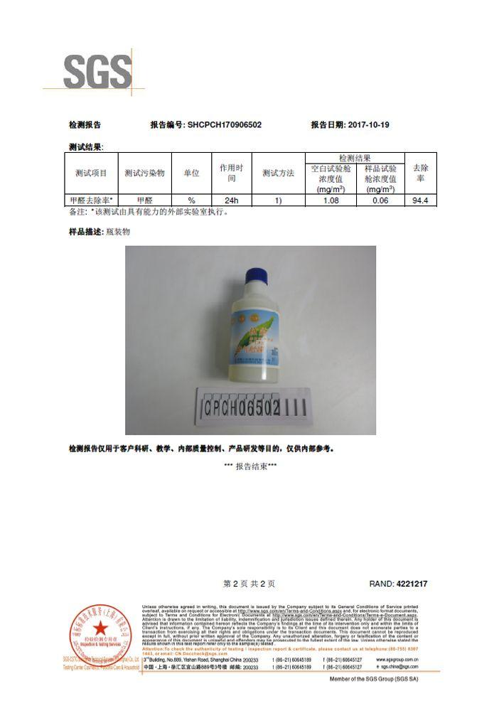 钛能触媒SGS甲醛去除率报告2