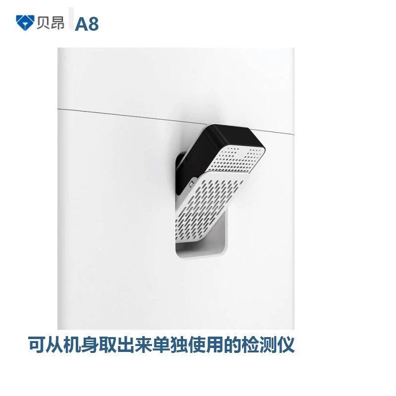 贝昂空气净化器 除甲醛PM2.5雾霾 无耗材 静音A8新品