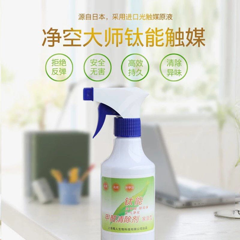 上海上门除甲醛/除异味/空气净化治理/CMA检测新房装修日本光触媒