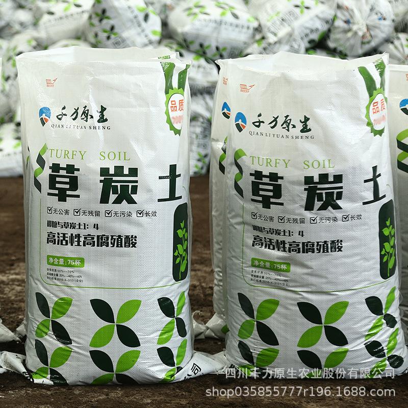厂家供应  营养草炭土 园艺 园林 花卉 盆栽植物种植 栽培土