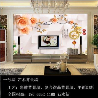3D背景玫瑰花家和富贵电视背景墙