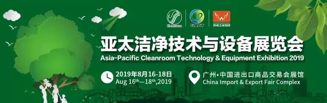 第五届亚太洁净技术与设备展览会,中源广科设展位259,欢迎各企业前来咨询
