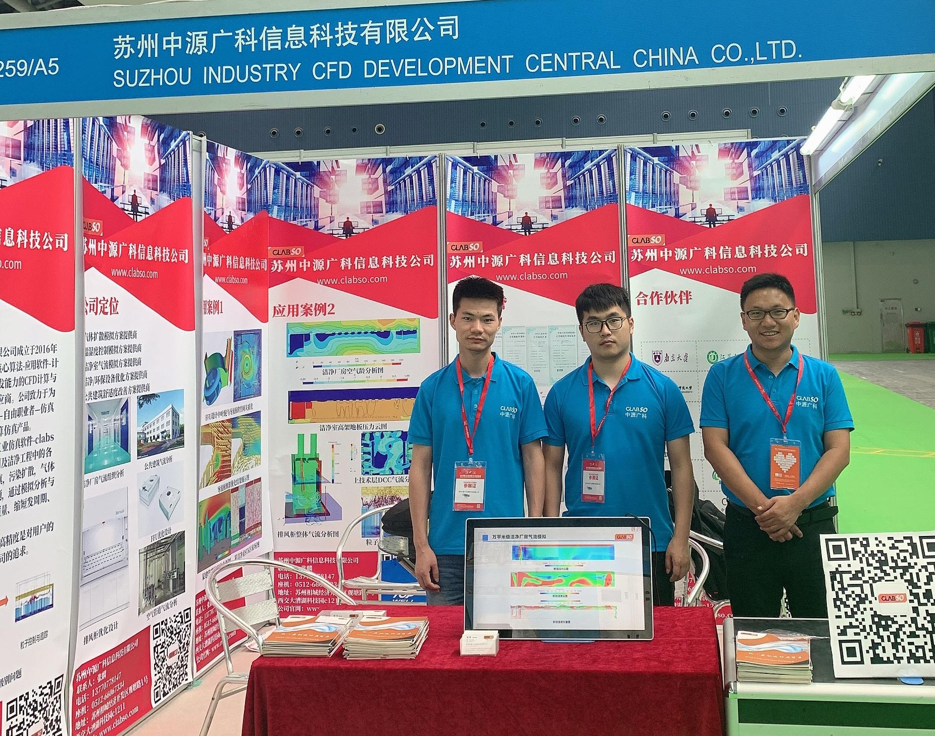 中源广科丨展位号259:亚太洁净技术与设备展览会实时报道