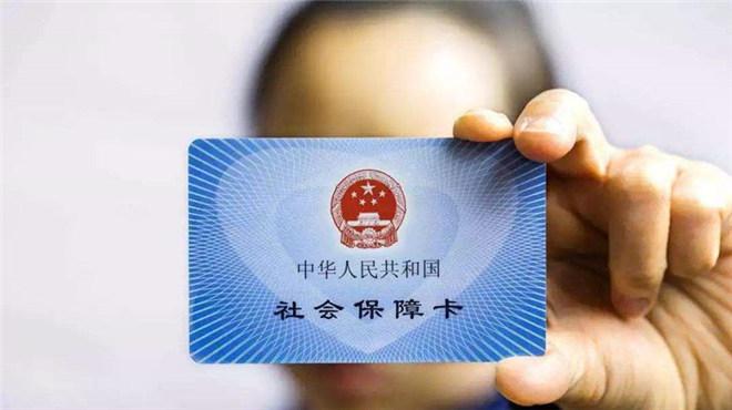 国内国际图片视频军事人物科技娱乐经济评论 中国社保覆盖面...