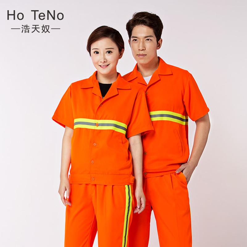 橙色带反光条劳保服 工厂制服 春夏季工衣 短袖工作服DX-22