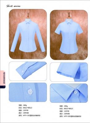 蓝色长短袖衬衣批发 职业装衬衣定制CY-77