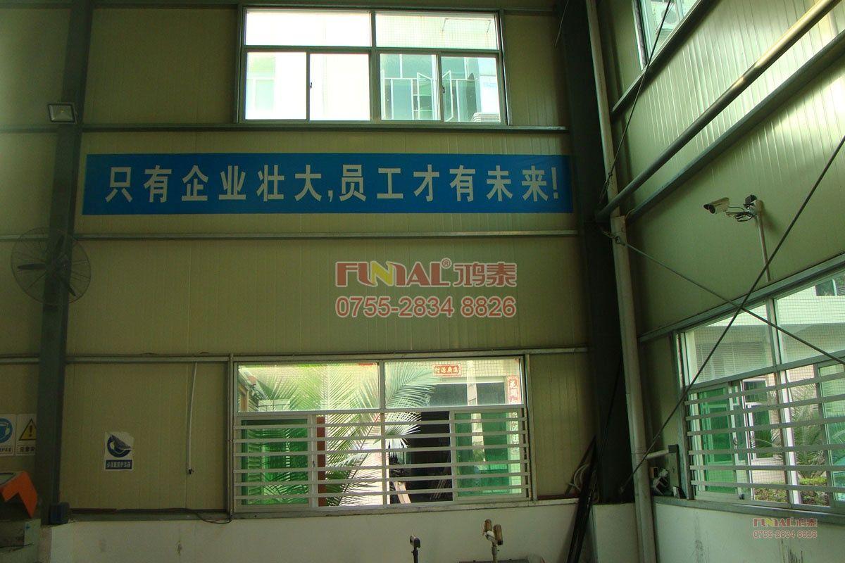 鴻泰鋁合金門窗二十棟生產車間標語
