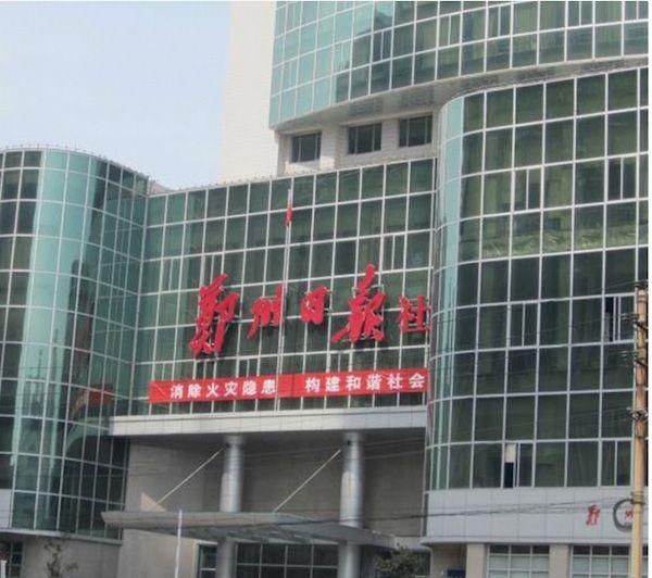 郑州日报社